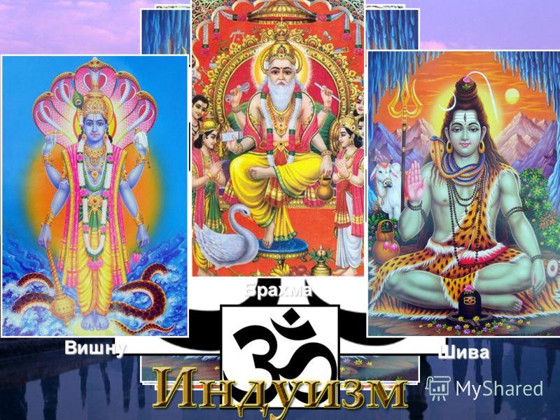Брахма Вишну Шива Брахма Вишну Шива