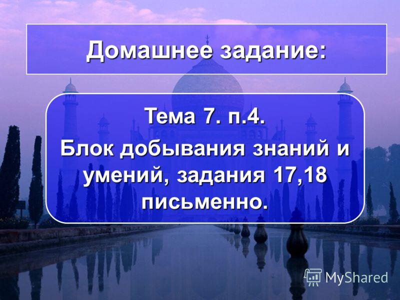 Домашнее задание: Тема 7. п.4. Блок добывания знаний и умений, задания 17,18 письменно.