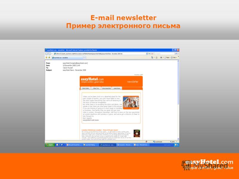 E-mail newsletter Пример электронного письма