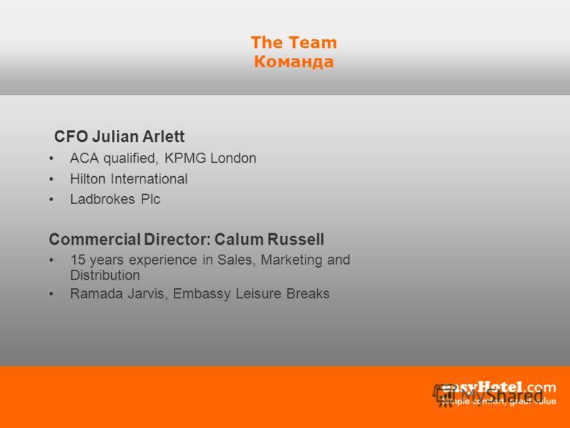 CFO Julian Arlett ACA qualified, KPMG London Hilton International Ladbrokes Plc Commercial Director: Calum Russell 15 years experience in Sales, Marketing and Distribution Ramada Jarvis, Embassy Leisure Breaks The Team Команда