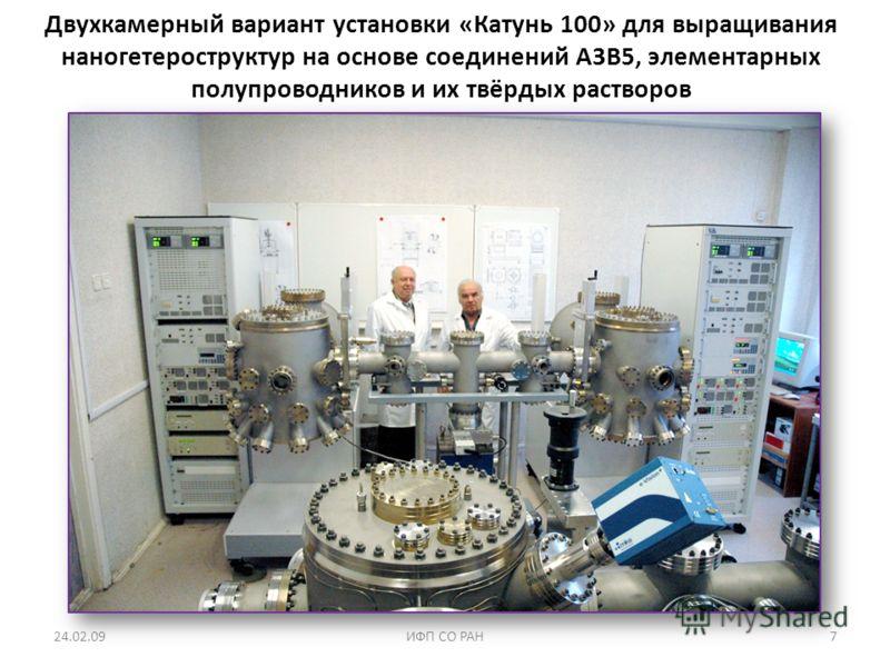 24.02.09ИФП СО РАН7 Двухкамерный вариант установки «Катунь 100» для выращивания наногетероструктур на основе соединений А3В5, элементарных полупроводников и их твёрдых растворов