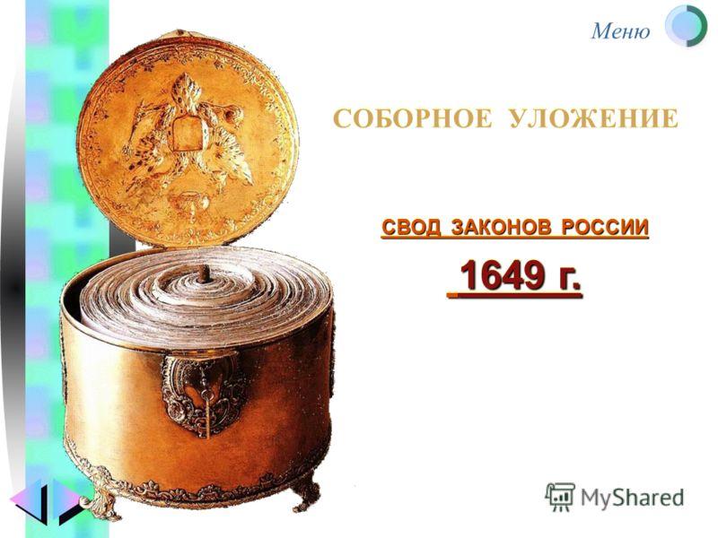 Меню СОБОРНОЕ УЛОЖЕНИЕ СВОД ЗАКОНОВ РОССИИ 1649 г. 1649 г. СВОД ЗАКОНОВ РОССИИ 1649 г. 1649 г.