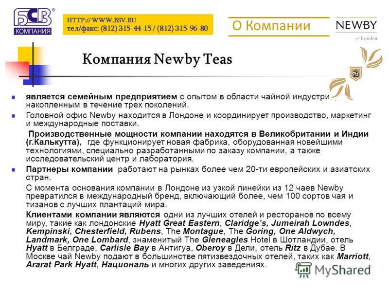 HTTP:// WWW.BSV.RU тел/факс: (812) 315-44-15 / (812) 315-96-80 О Компании является семейным предприятием с опытом в области чайной индустрии, накопленным в течение трех поколений. Головной офис Newby находится в Лондоне и координирует производство, м