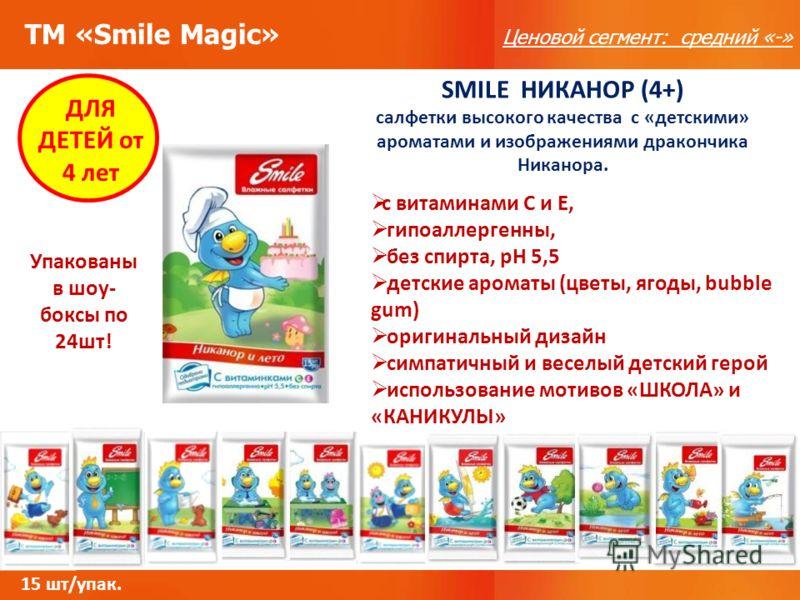 ТМ «Smile Magic» Ценовой сегмент: средний «-» с витаминами С и Е, гипоаллергенны, без спирта, рН 5,5 детские ароматы (цветы, ягоды, bubble gum) оригинальный дизайн симпатичный и веселый детский герой использование мотивов «ШКОЛА» и «КАНИКУЛЫ» ДЛЯ ДЕТ