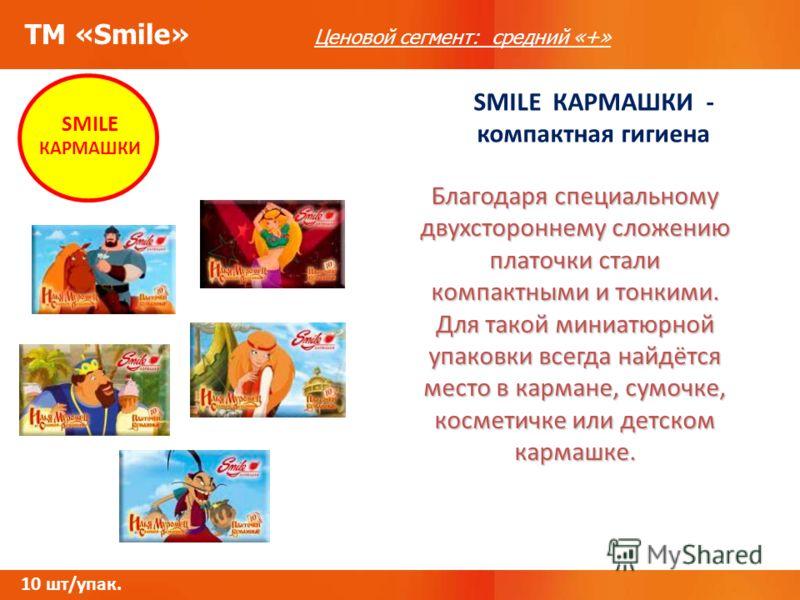 ТМ «Smile» Ценовой сегмент: средний «+» SMILE КАРМАШКИ - компактная гигиена 10 шт/упак. Благодаря специальному двухстороннему сложению платочки стали компактными и тонкими. Для такой миниатюрной упаковки всегда найдётся место в кармане, сумочке, косм