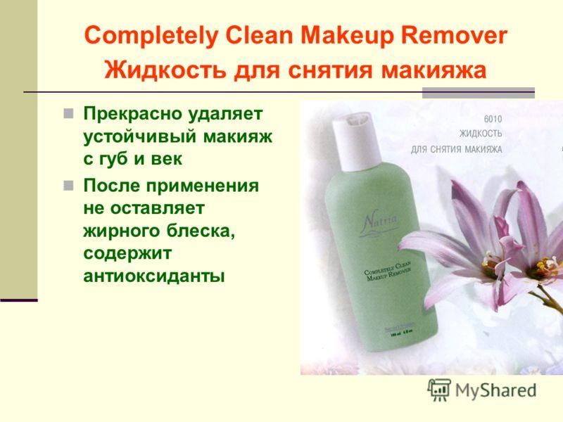 Completely Clean Makeup Remover Жидкость для снятия макияжа Прекрасно удаляет устойчивый макияж с губ и век После применения не оставляет жирного блеска, содержит антиоксиданты