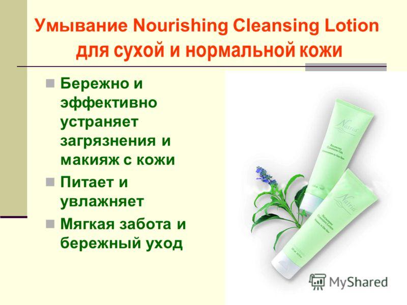 Умывание Nourishing Cleansing Lotion для сухой и нормальной кожи Бережно и эффективно устраняет загрязнения и макияж с кожи Питает и увлажняет Мягкая забота и бережный уход