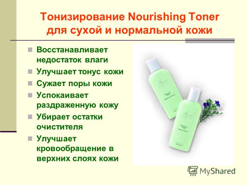 Тонизирование Nourishing Toner для сухой и нормальной кожи Восстанавливает недостаток влаги Улучшает тонус кожи Сужает поры кожи Успокаивает раздраженную кожу Убирает остатки очистителя Улучшает кровообращение в верхних слоях кожи