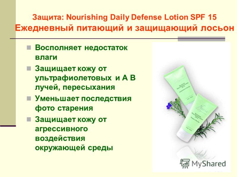 Защита: Nourishing Daily Defense Lotion SPF 15 Ежедневный питающий и защищающий лосьон Восполняет недостаток влаги Защищает кожу от ультрафиолетовых и А В лучей, пересыхания Уменьшает последствия фото старения Защищает кожу от агрессивного воздействи