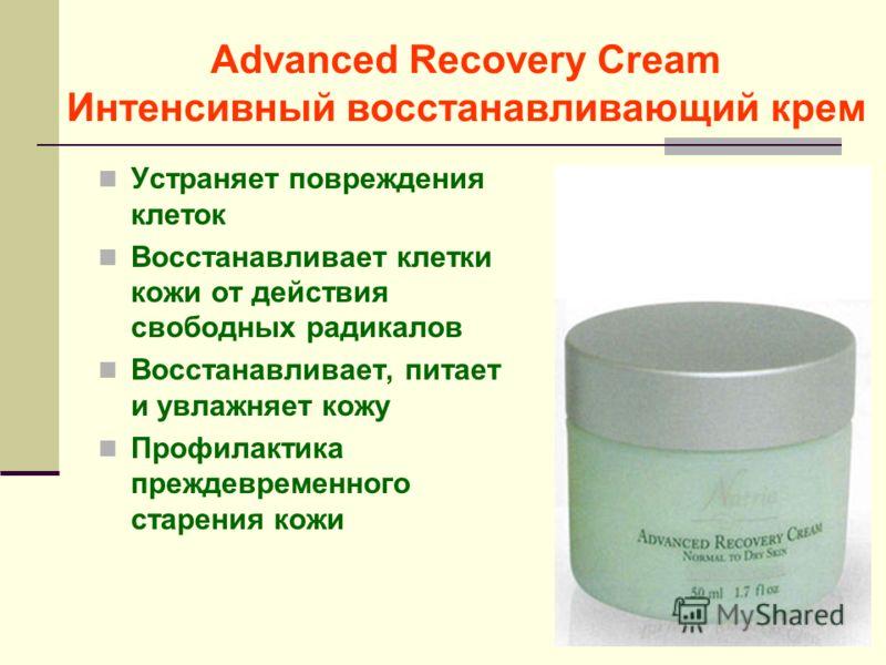 Advanced Recovery Cream Интенсивный восстанавливающий крем Устраняет повреждения клеток Восстанавливает клетки кожи от действия свободных радикалов Восстанавливает, питает и увлажняет кожу Профилактика преждевременного старения кожи