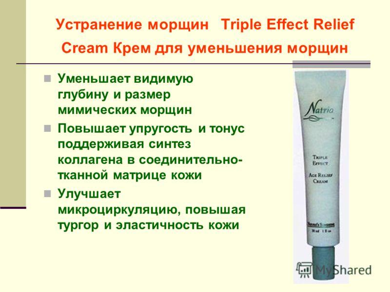 Устранение морщин Triple Effect Relief Cream Крем для уменьшения морщин Уменьшает видимую глубину и размер мимических морщин Повышает упругость и тонус поддерживая синтез коллагена в соединительно- тканной матрице кожи Улучшает микроциркуляцию, повыш