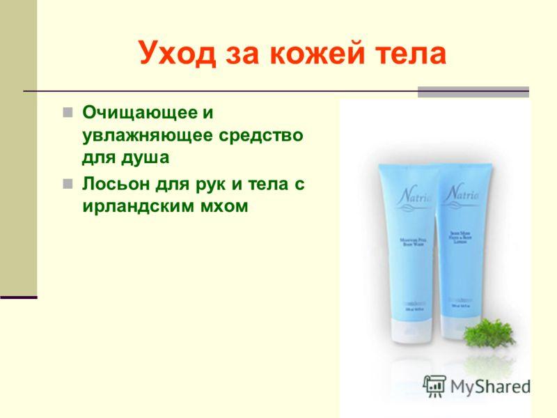 Уход за кожей тела Очищающее и увлажняющее средство для душа Лосьон для рук и тела с ирландским мхом