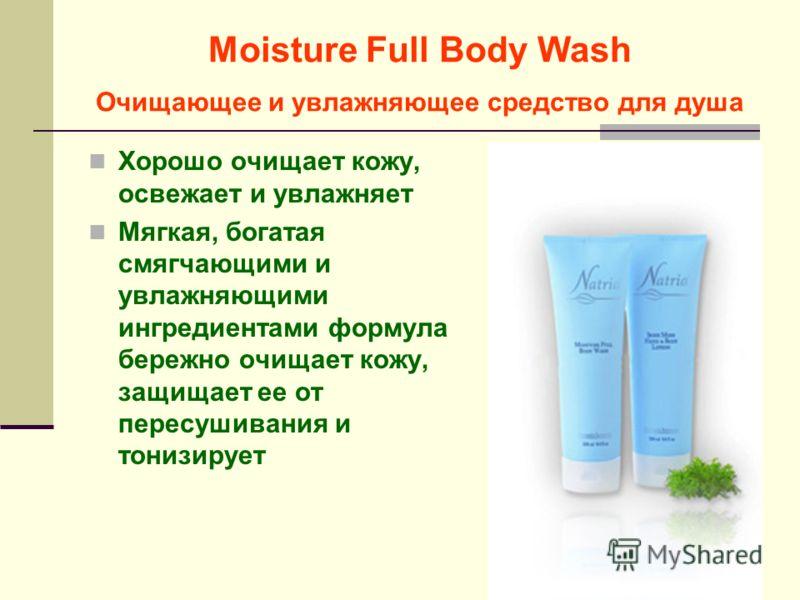 Moisture Full Body Wash Очищающее и увлажняющее средство для душа Хорошо очищает кожу, освежает и увлажняет Мягкая, богатая смягчающими и увлажняющими ингредиентами формула бережно очищает кожу, защищает ее от пересушивания и тонизирует