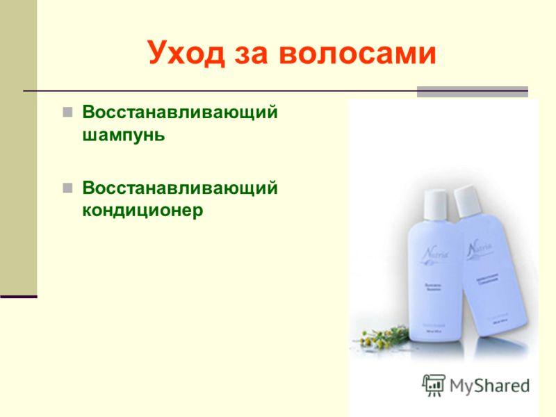 Уход за волосами Восстанавливающий шампунь Восстанавливающий кондиционер