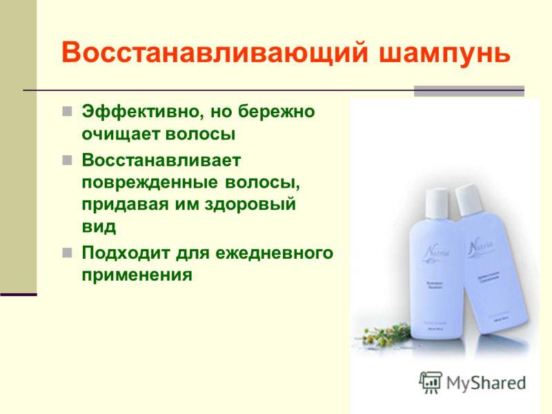 Восстанавливающий шампунь Эффективно, но бережно очищает волосы Восстанавливает поврежденные волосы, придавая им здоровый вид Подходит для ежедневного применения