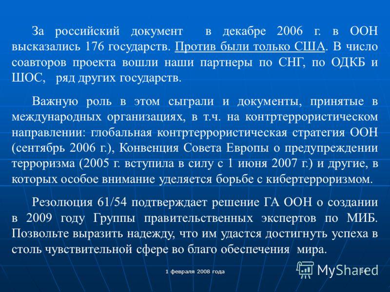 1 февраля 2008 года 13 Что предпринимает Россия для обеспечения международной информационной безопасности (МИБ)