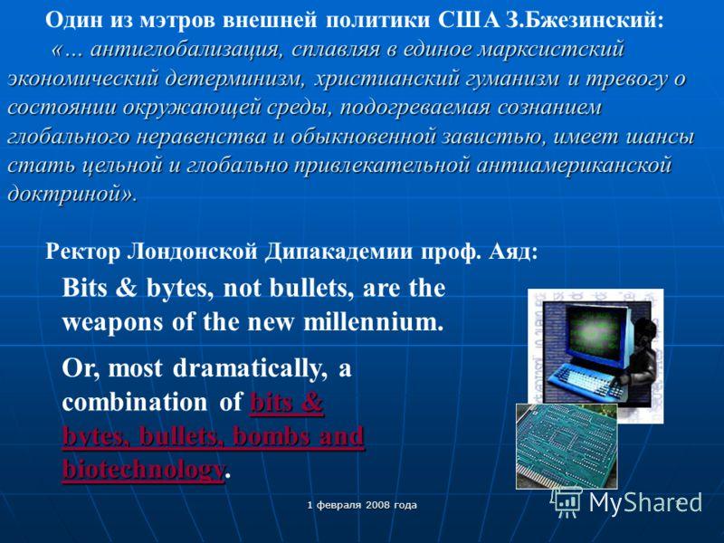 1 февраля 2008 года 6 П о данным ЦРУ, число стран, разрабатывающих информационное оружие превышает 120 (при 30, разрабатывающих ОМУ). В 2008-2010 годах они получат возможность вести информационные войны. Основными задачами в них будут: дезорганизация