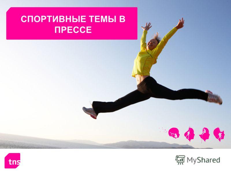 1 © TNS 2011 СПОРТИВНЫЕ ТЕМЫ В ПРЕССЕ