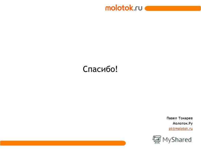 Спасибо! Павел Токарев Молоток.Ру pt@molotok.ru