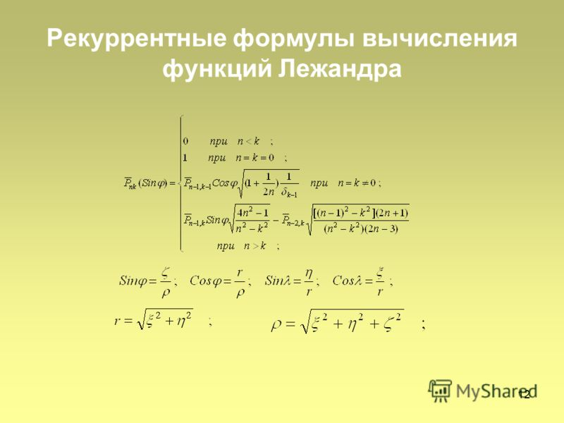 12 Рекуррентные формулы вычисления функций Лежандра