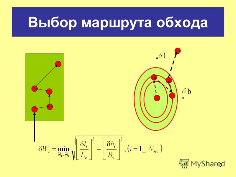 18 Выбор маршрута обхода b l