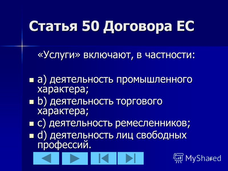 16 Статья 50 Договора ЕС «Услуги» включают, в частности: a) деятельность промышленного характера; a) деятельность промышленного характера; b) деятельность торгового характера; b) деятельность торгового характера; c) деятельность ремесленников; c) дея