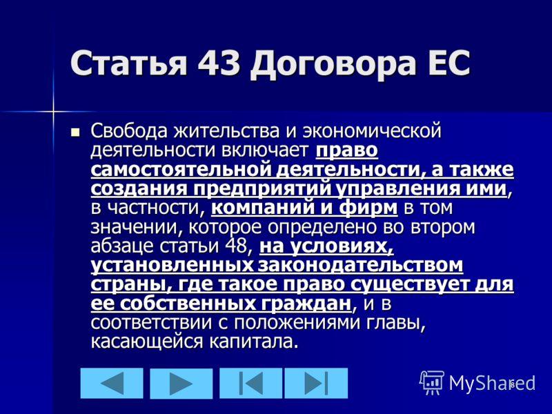 8 Статья 43 Договора ЕС Свобода жительства и экономической деятельности включает право самостоятельной деятельности, а также создания предприятий управления ими, в частности, компаний и фирм в том значении, которое определено во втором абзаце статьи