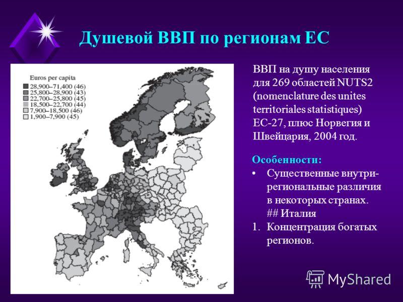 Душевой ВВП по регионам ЕС ВВП на душу населения для 269 областей NUTS2 (nomenclature des unites territoriales statistiques) ЕС-27, плюс Норвегия и Швейцария, 2004 год. Особенности: Существенные внутри- региональные различия в некоторых странах. ## И