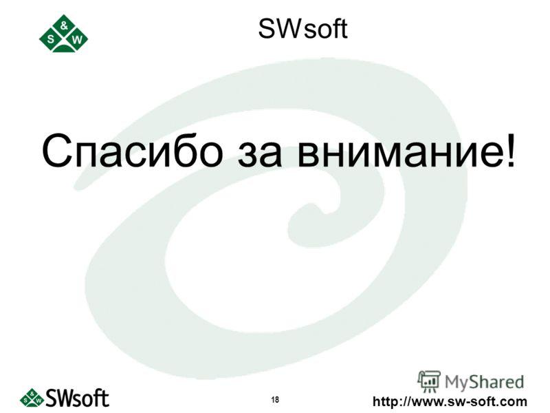 http://www.sw-soft.com 18 SWsoft Спасибо за внимание!