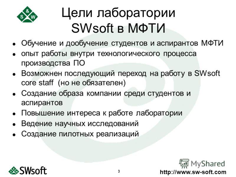 http://www.sw-soft.com 3 Обучение и дообучение студентов и аспирантов МФТИ опыт работы внутри технологического процесса производства ПО Возможнен последующий переход на работу в SWsoft core staff (но не обязателен) Создание образа компании среди студ