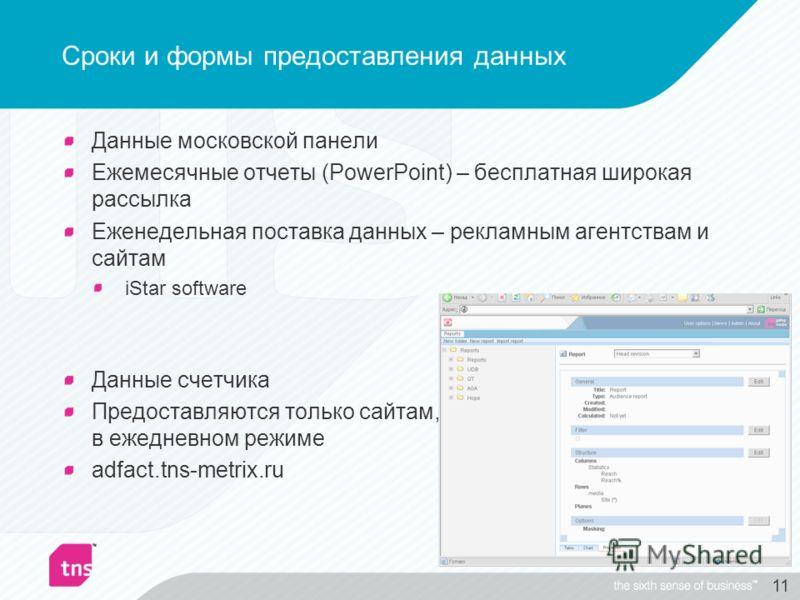 11 Сроки и формы предоставления данных Данные московской панели Ежемесячные отчеты (PowerPoint) – бесплатная широкая рассылка Еженедельная поставка данных – рекламным агентствам и сайтам iStar software Данные счетчика Предоставляются только сайтам, в