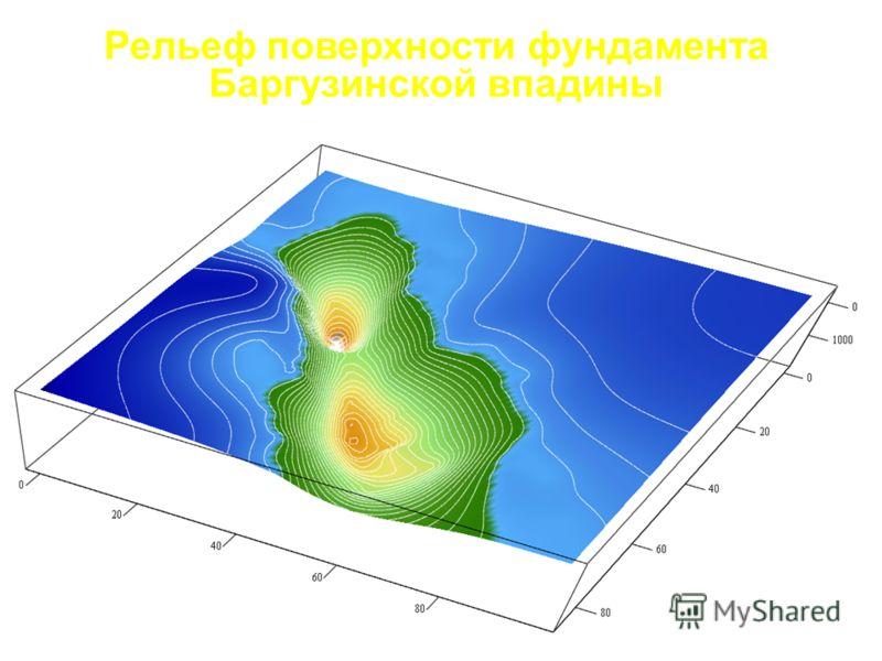 Рельеф поверхности фундамента Баргузинской впадины