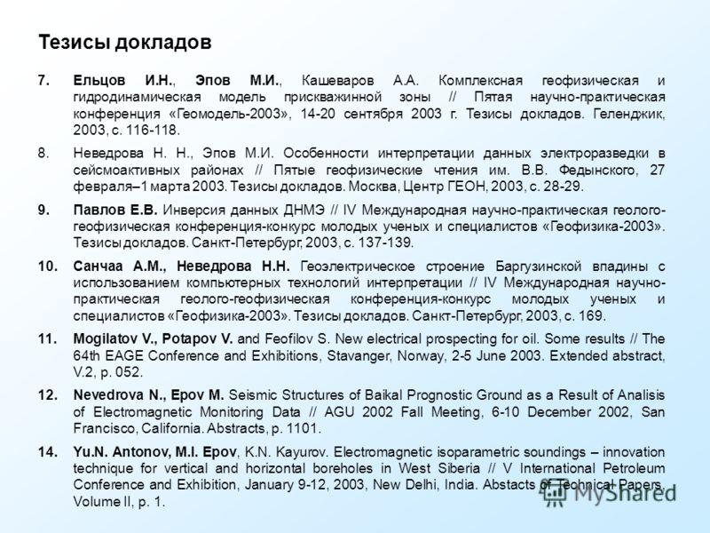 Тезисы докладов 7.Ельцов И.Н., Эпов М.И., Кашеваров А.А. Комплексная геофизическая и гидродинамическая модель прискважинной зоны // Пятая научно-практическая конференция «Геомодель-2003», 14-20 сентября 2003 г. Тезисы докладов. Геленджик, 2003, с. 11