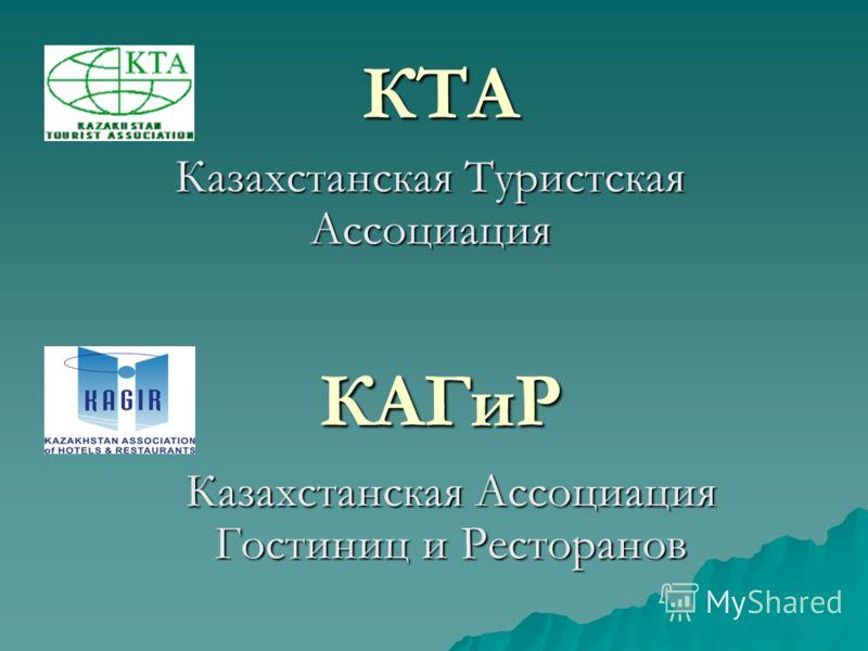 КТА Казахстанская Туристская Ассоциация КАГиР Казахстанская Ассоциация Гостиниц и Ресторанов