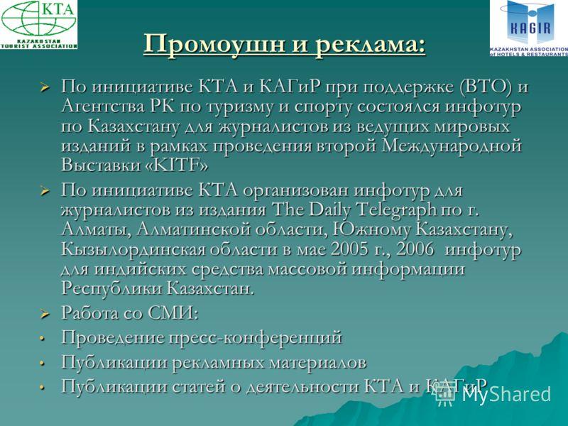 Промоушн и реклама: По инициативе КТА и КАГиР при поддержке (ВТО) и Агентства РК по туризму и спорту состоялся инфотур по Казахстану для журналистов из ведущих мировых изданий в рамках проведения второй Международной Выставки «KITF» По инициативе КТА