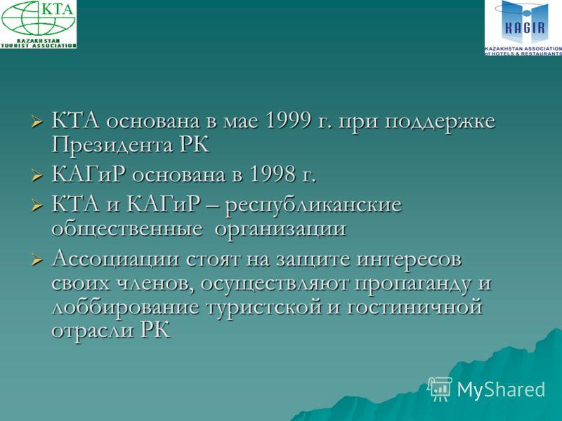 КТА основана в мае 1999 г. при поддержке Президента РК КТА основана в мае 1999 г. при поддержке Президента РК КАГиР основана в 1998 г. КАГиР основана в 1998 г. КТА и КАГиР – республиканские общественные организации КТА и КАГиР – республиканские общес
