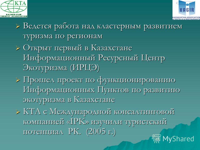 Ведется работа над кластерным развитием туризма по регионам Ведется работа над кластерным развитием туризма по регионам Открыт первый в Казахстане Информационный Ресурсный Центр Экотуризма (ИРЦЭ) Открыт первый в Казахстане Информационный Ресурсный Це