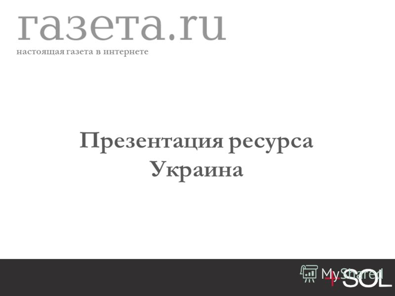 настоящая газета в интернете Презентация ресурса Украина