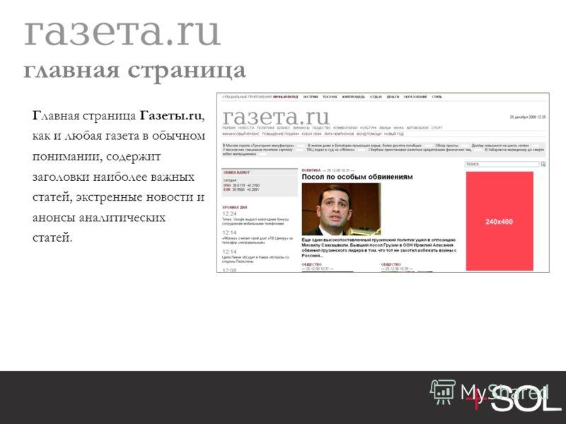 главная страница Главная страница Газеты.ru, как и любая газета в обычном понимании, содержит заголовки наиболее важных статей, экстренные новости и анонсы аналитических статей.