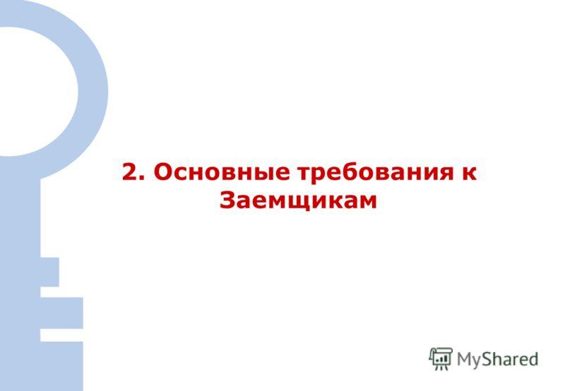 8 2. Основные требования к Заемщикам