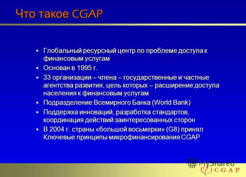 22 Что такое CGAP Глобальный ресурсный центр по проблеме доступа к финансовым услугам Основан в 1995 г. 33 организации – члена – государственные и частные агентства развития, цель которых – расширение доступа населения к финансовым услугам Подразделе
