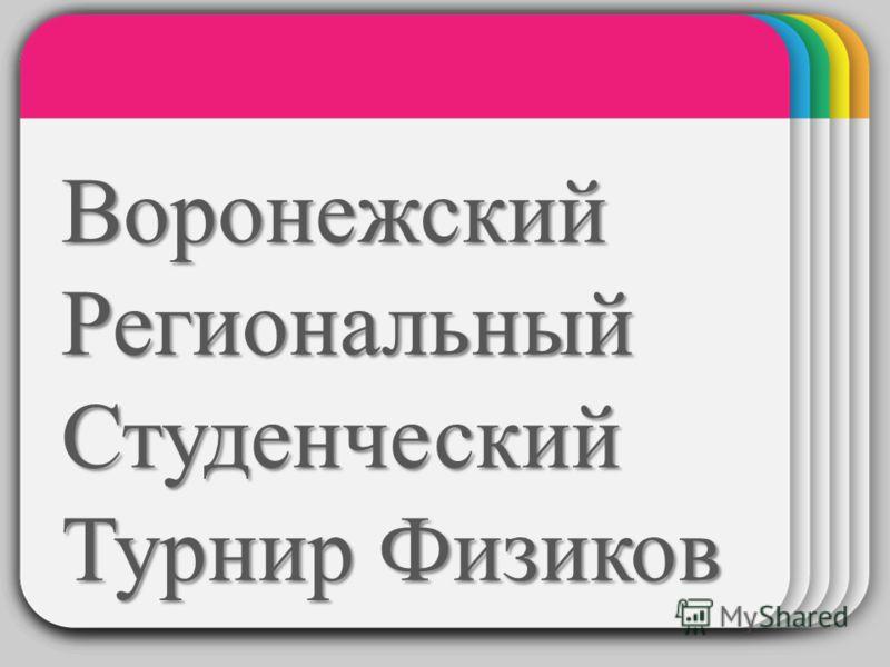 WINTER Template Воронежский Региональный Студенческий Турнир Физиков