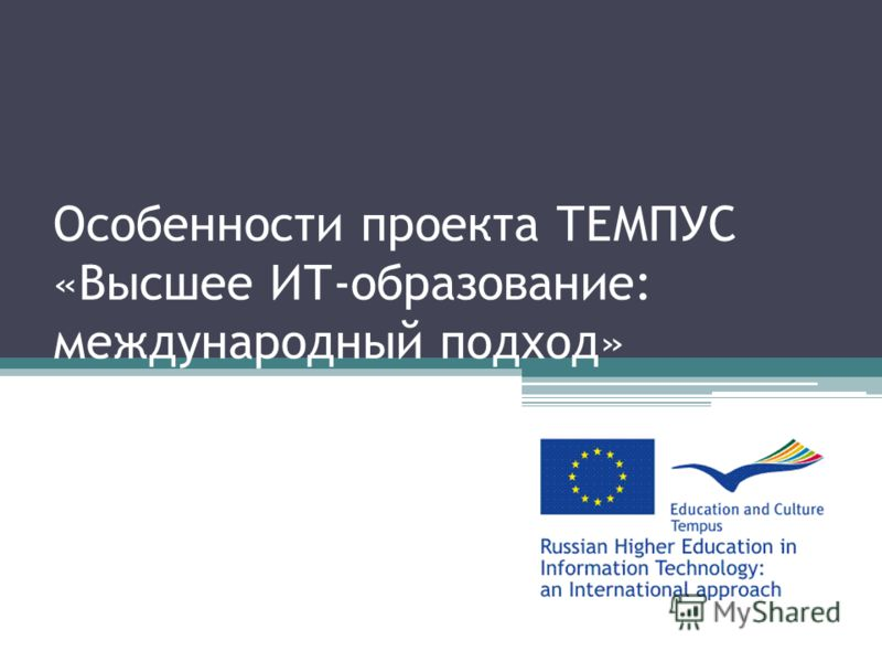 Особенности проекта ТЕМПУС «Высшее ИТ-образование: международный подход»
