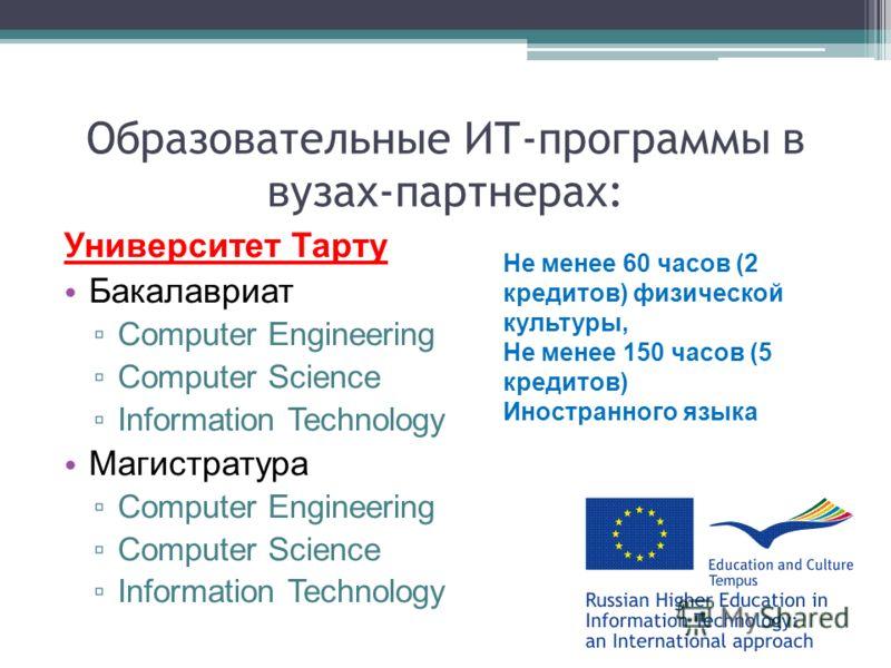 Образовательные ИТ-программы в вузах-партнерах: Университет Тарту Бакалавриат Computer Engineering Computer Science Information Technology Магистратура Computer Engineering Computer Science Information Technology Не менее 60 часов (2 кредитов) физиче