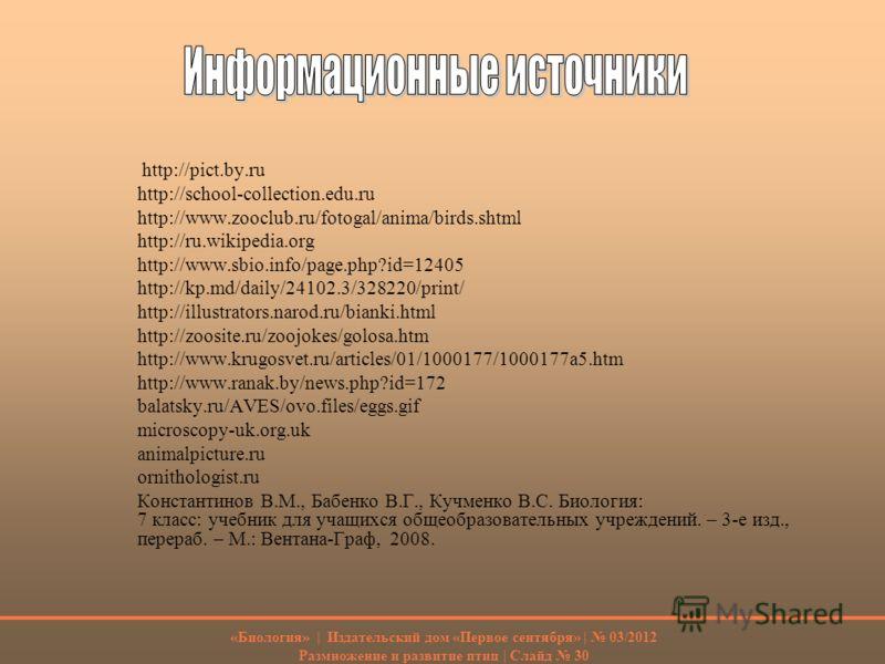 http://pict.by.ru http://school-collection.edu.ru http://www.zooclub.ru/fotogal/anima/birds.shtml http://ru.wikipedia.org http://www.sbio.info/page.php?id=12405 http://kp.md/daily/24102.3/328220/print/ http://illustrators.narod.ru/bianki.html http://