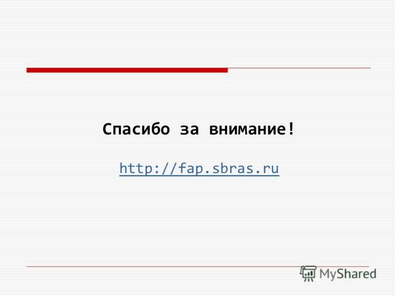 Спасибо за внимание! http://fap.sbras.ru