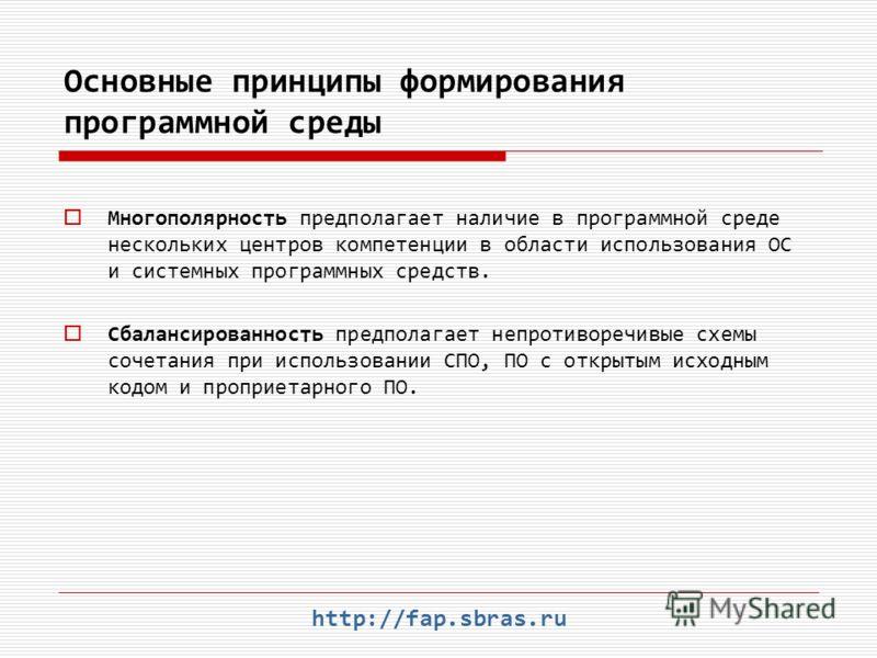 http://fap.sbras.ru Основные принципы формирования программной среды Многополярность предполагает наличие в программной среде нескольких центров компетенции в области использования ОС и системных программных средств. Сбалансированность предполагает н