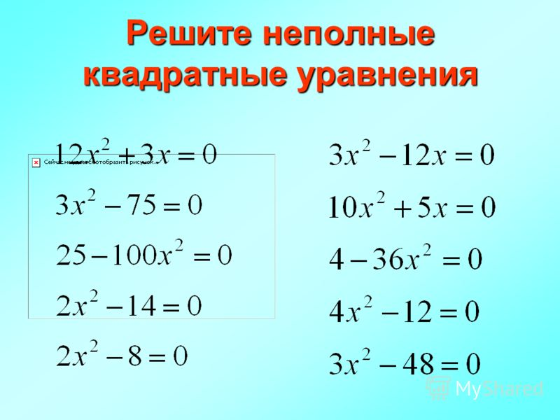 Решите неполные квадратные уравнения