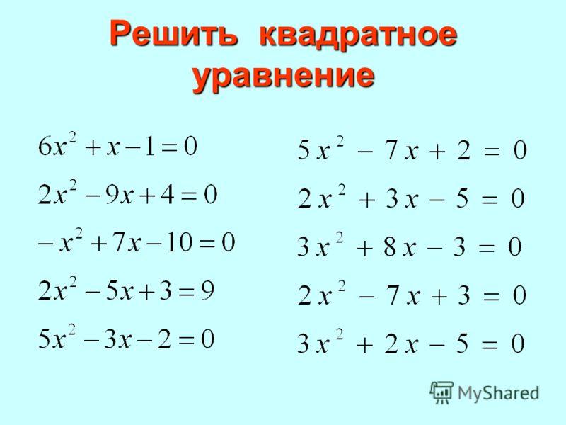 Решить квадратное уравнение