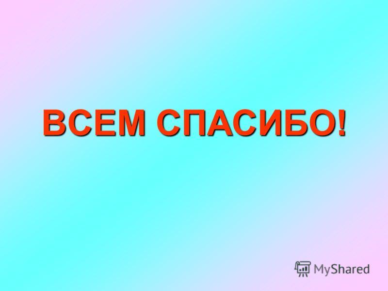 ВСЕМ СПАСИБО!